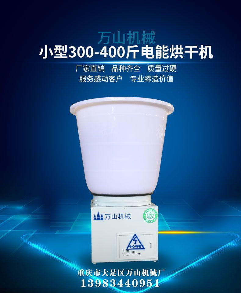 小型300-400斤全电能药材烘干机