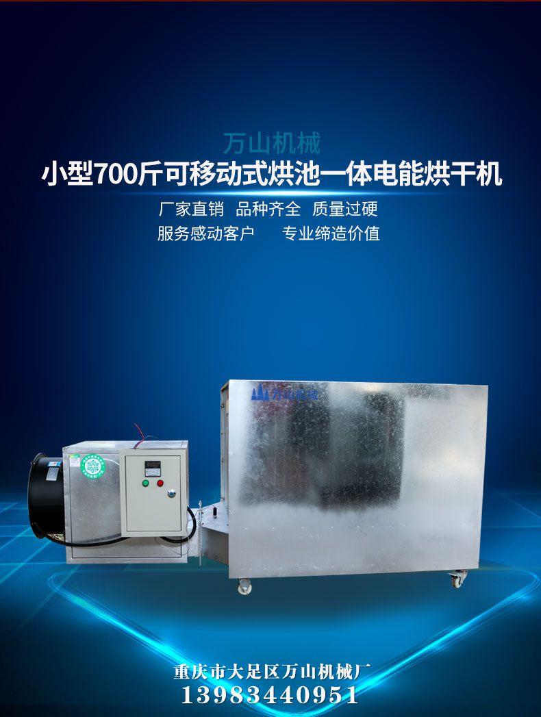 小型700斤可移动式电能烘干机