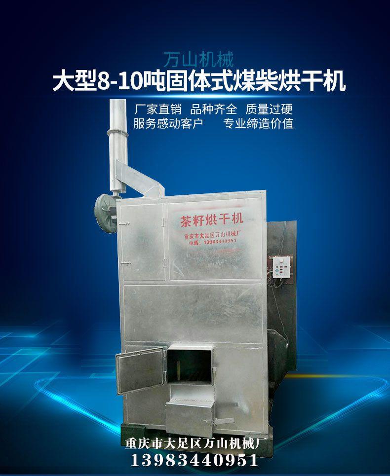 大型8-10吨固体式煤柴茶籽烘干机