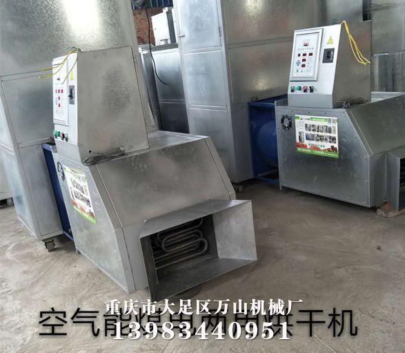 空气能煤电两用烘干机