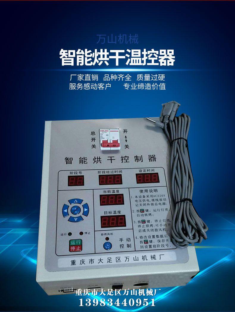 智能烘干温控器