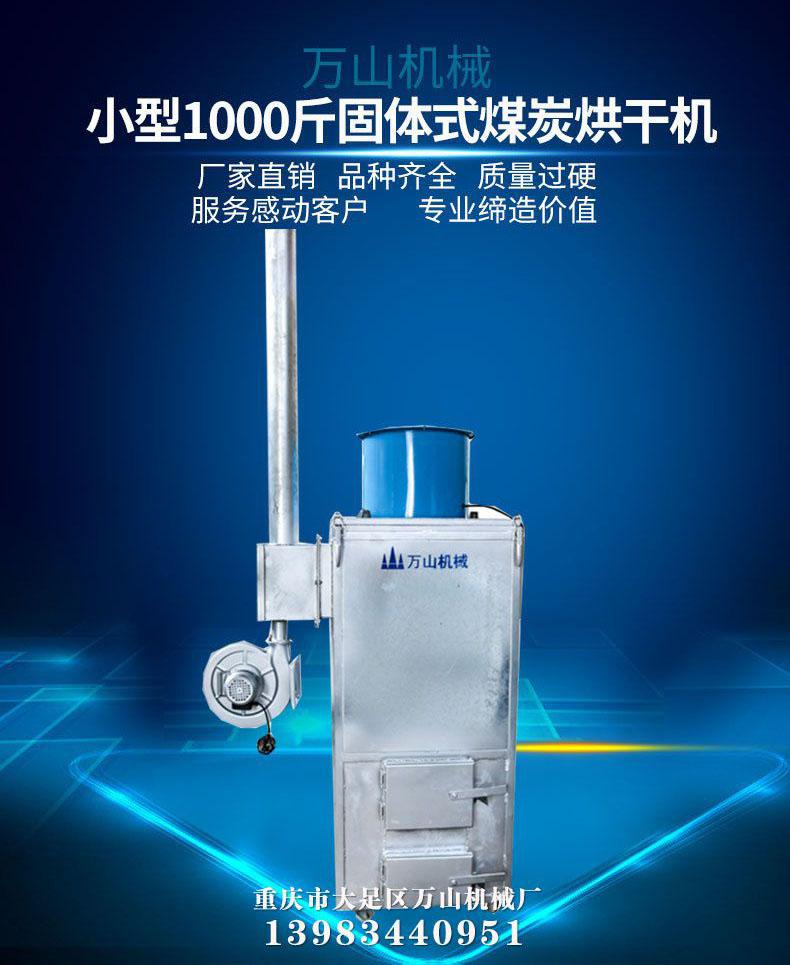 小型1000斤固体式煤柴烘干机