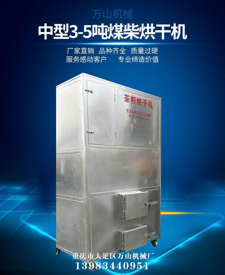 中型3-5吨煤柴茶籽烘干机