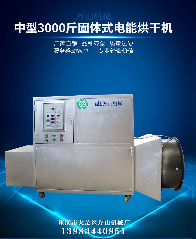 中型3000斤固体式电能烘干机