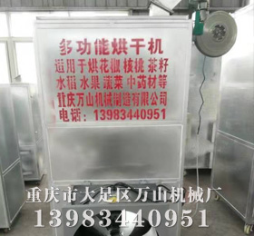 重庆药材烘干机车间展示