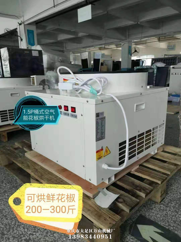 节能环保空气能热泵烘干机