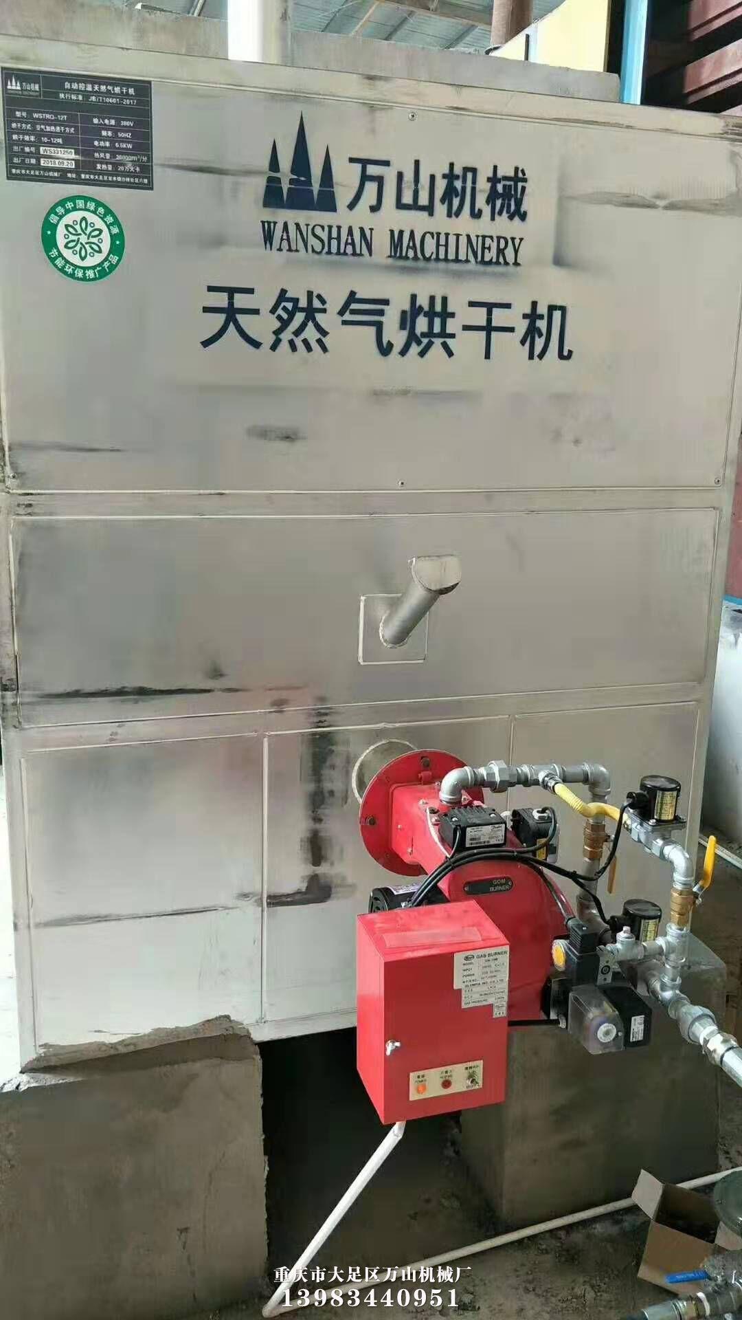 天然气烘干机